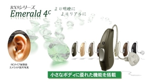 emerald_web.jpg